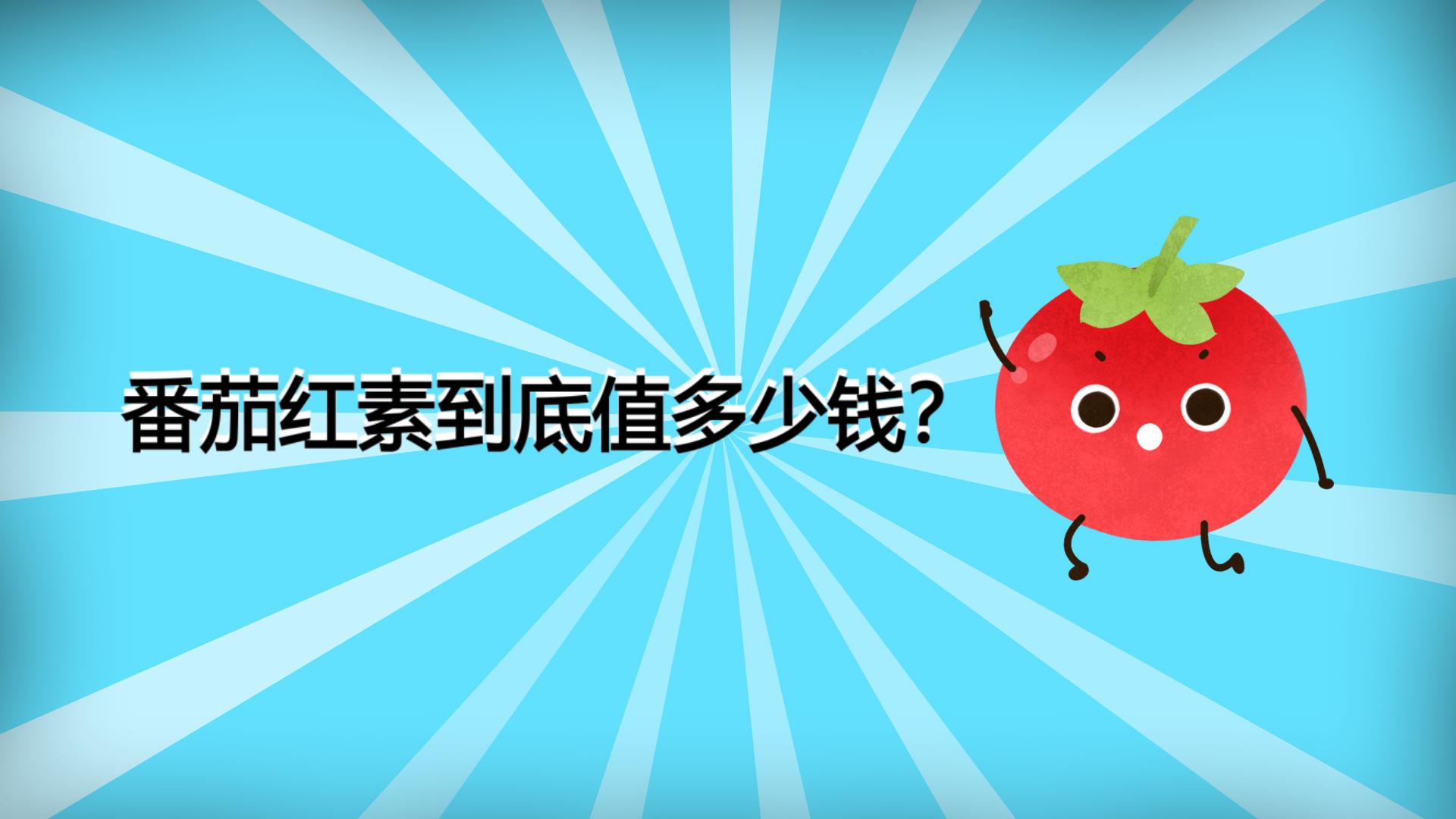 番茄红素到底值多少钱?为什么有些番茄红素那么贵?【一分钟小科普】
